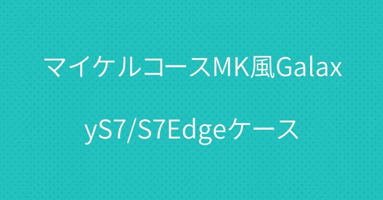 マイケルコースMK風GalaxyS7/S7Edgeケース