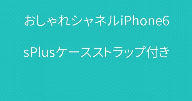 おしゃれシャネルiPhone6sPlusケースストラップ付き
