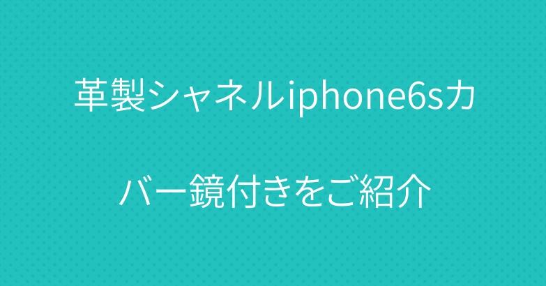革製シャネルiphone6sカバー鏡付きをご紹介