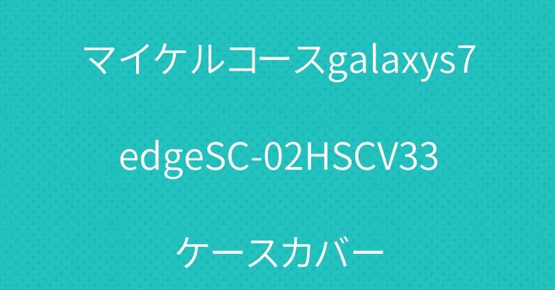 マイケルコースgalaxys7edgeSC-02HSCV33ケースカバー