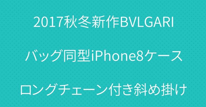 2017秋冬新作BVLGARIバッグ同型iPhone8ケースロングチェーン付き斜め掛け