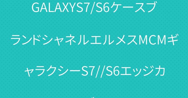 GALAXYS7/S6ケースブランドシャネルエルメスMCMギャラクシーS7//S6エッジカバー