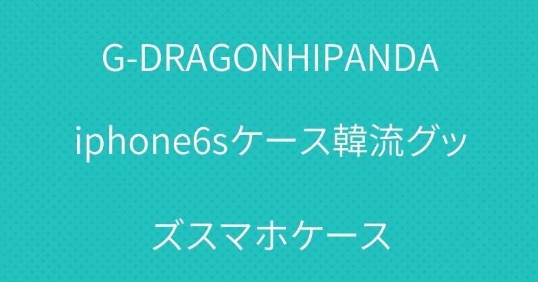G-DRAGONHIPANDAiphone6sケース韓流グッズスマホケース