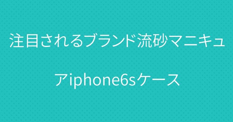 注目されるブランド流砂マニキュアiphone6sケース