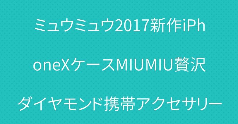 ミュウミュウ2017新作iPhoneXケースMIUMIU贅沢ダイヤモンド携帯アクセサリー
