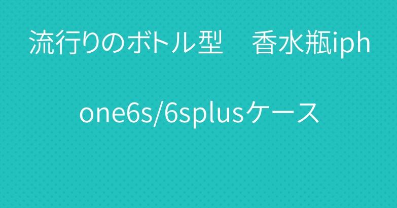 流行りのボトル型 香水瓶iphone6s/6splusケース