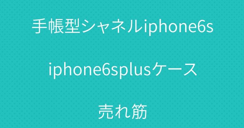 手帳型シャネルiphone6siphone6splusケース売れ筋