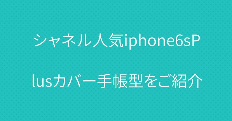 シャネル人気iphone6sPlusカバー手帳型をご紹介