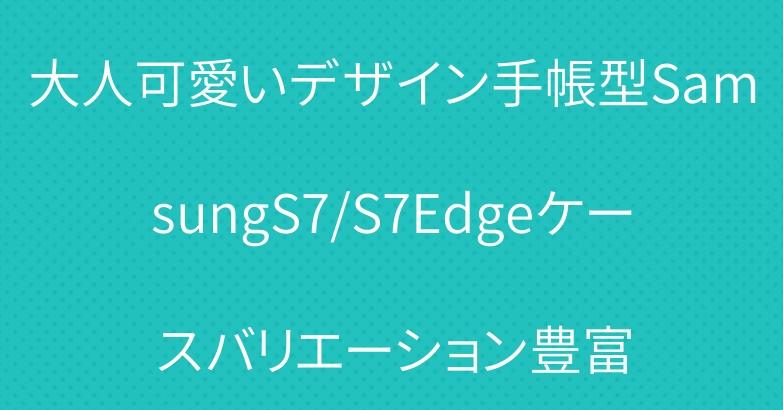 大人可愛いデザイン手帳型SamsungS7/S7Edgeケースバリエーション豊富