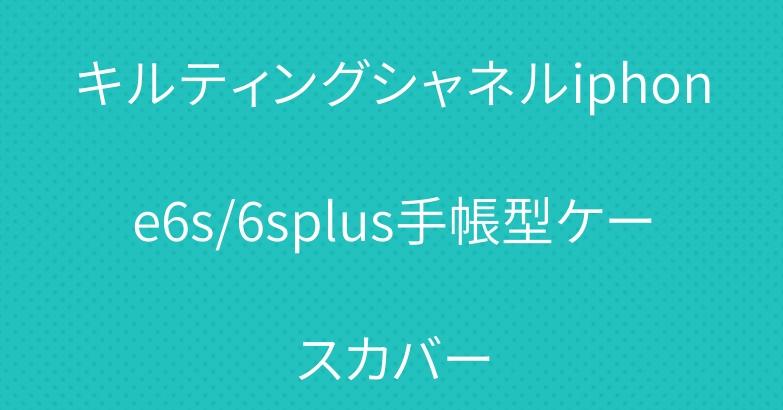 キルティングシャネルiphone6s/6splus手帳型ケースカバー