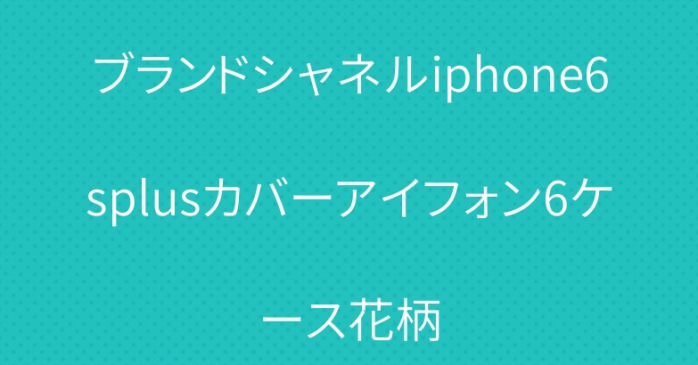 ブランドシャネルiphone6splusカバーアイフォン6ケース花柄