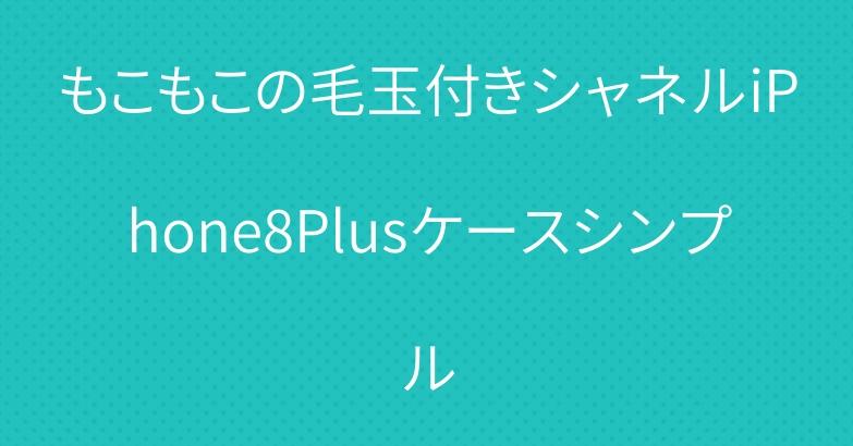 もこもこの毛玉付きシャネルiPhone8Plusケースシンプル