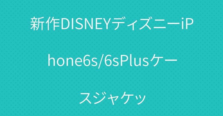 新作DISNEYディズニーiPhone6s/6sPlusケースジャケッ