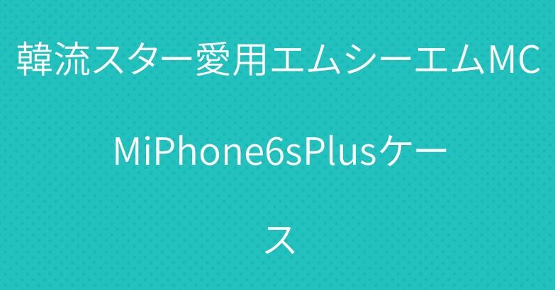 韓流スター愛用エムシーエムMCMiPhone6sPlusケース