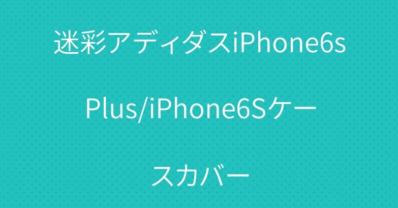 迷彩アディダスiPhone6sPlus/iPhone6Sケースカバー