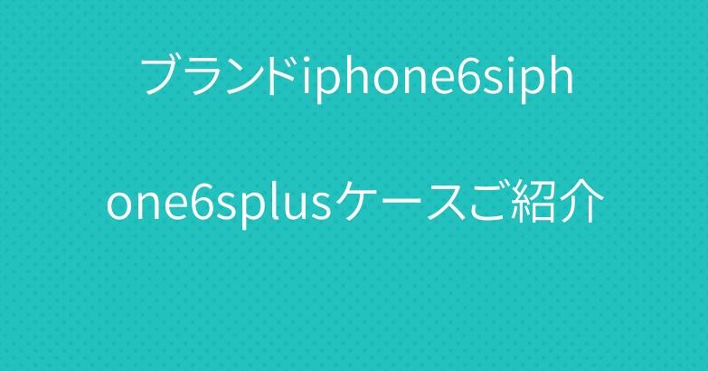 ブランドiphone6siphone6splusケースご紹介