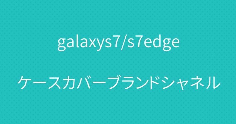 galaxys7/s7edgeケースカバーブランドシャネル