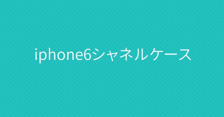 iphone6シャネルケース