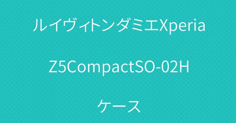 ルイヴィトンダミエXperiaZ5CompactSO-02Hケース