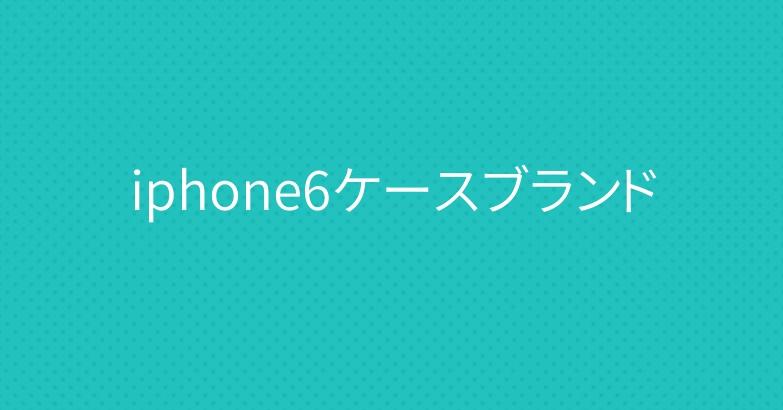 iphone6ケースブランド