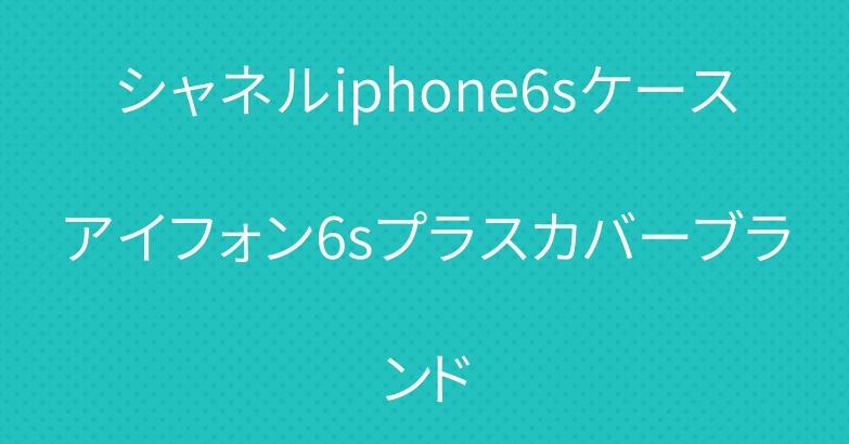 シャネルiphone6sケースアイフォン6sプラスカバーブランド