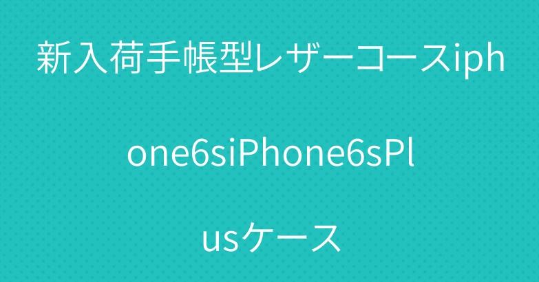 新入荷手帳型レザーコースiphone6siPhone6sPlusケース