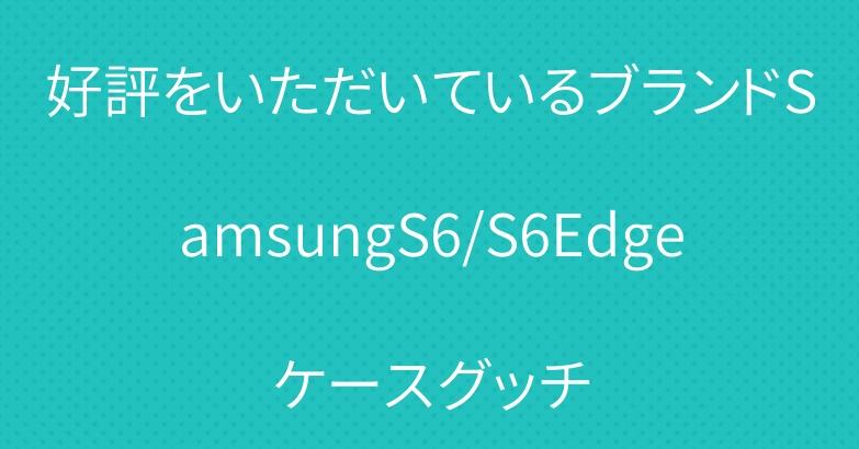 好評をいただいているブランドSamsungS6/S6Edgeケースグッチ