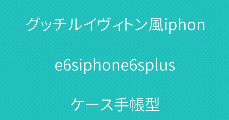 グッチルイヴィトン風iphone6siphone6splusケース手帳型
