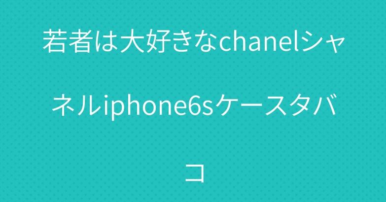 若者は大好きなchanelシャネルiphone6sケースタバコ