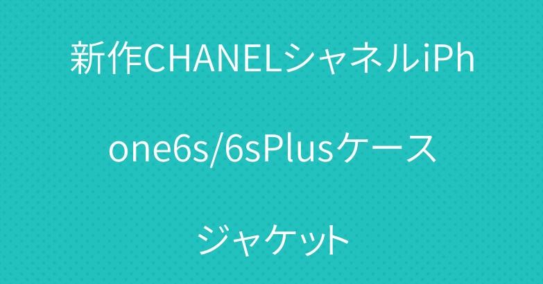 新作CHANELシャネルiPhone6s/6sPlusケースジャケット
