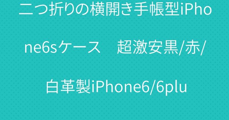 二つ折りの横開き手帳型iPhone6sケース 超激安黒/赤/白革製iPhone6/6plus/5sカバー