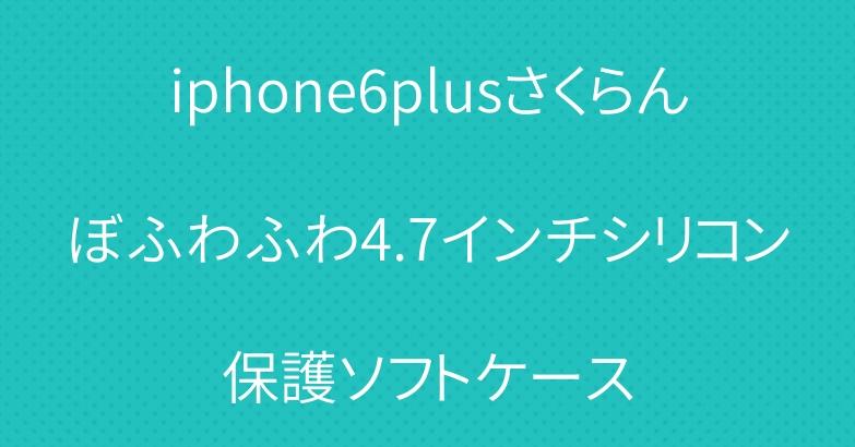 iphone6plusさくらんぼふわふわ4.7インチシリコン保護ソフトケース