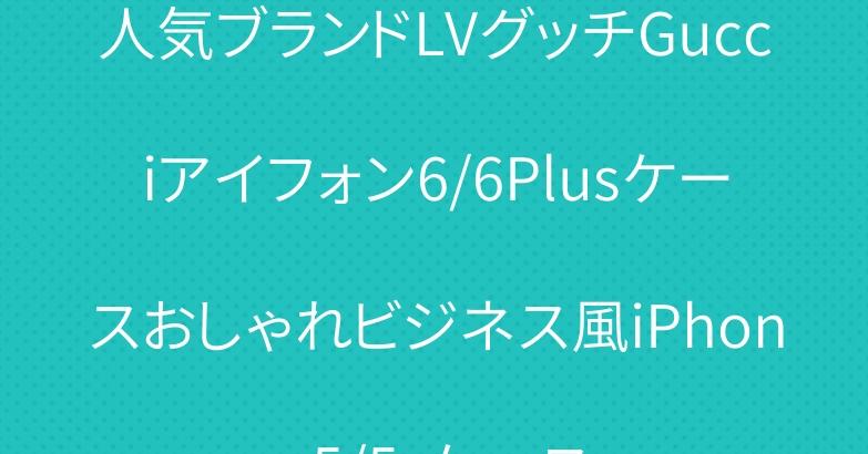 人気ブランドLVグッチGucciアイフォン6/6Plusケースおしゃれビジネス風iPhone5/5sケース