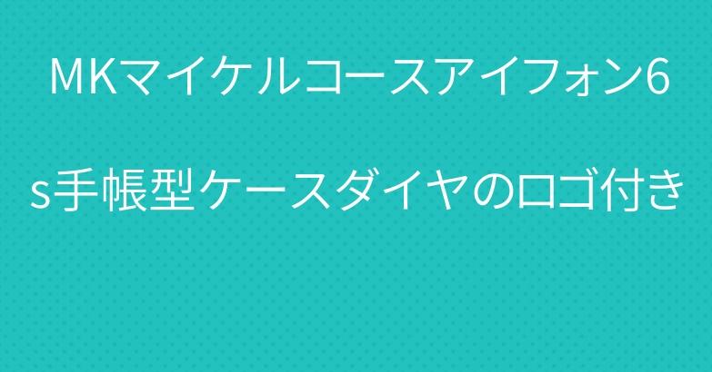 MKマイケルコースアイフォン6s手帳型ケースダイヤのロゴ付き