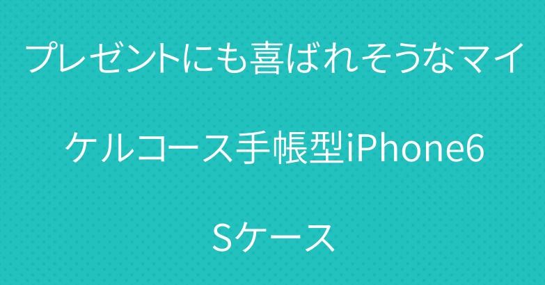 プレゼントにも喜ばれそうなマイケルコース手帳型iPhone6Sケース