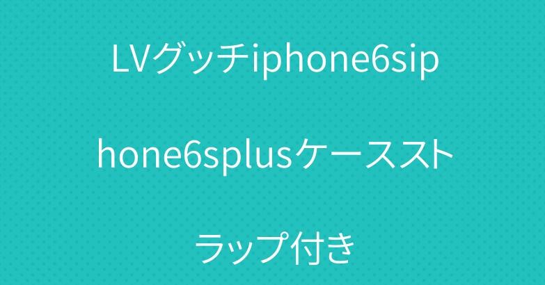LVグッチiphone6siphone6splusケースストラップ付き