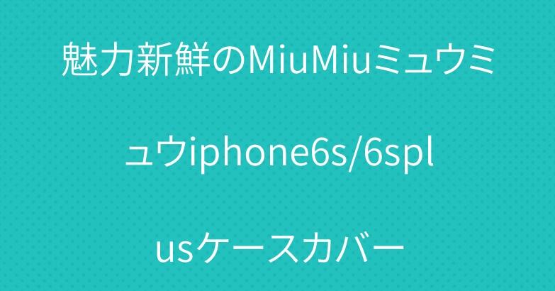 魅力新鮮のMiuMiuミュウミュウiphone6s/6splusケースカバー