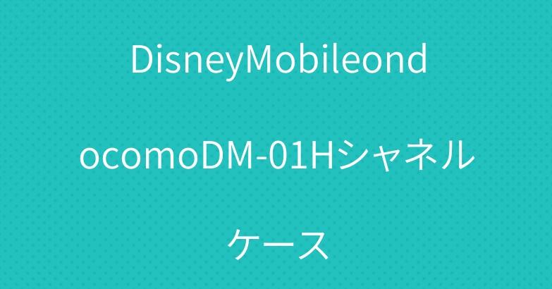 DisneyMobileondocomoDM-01Hシャネルケース