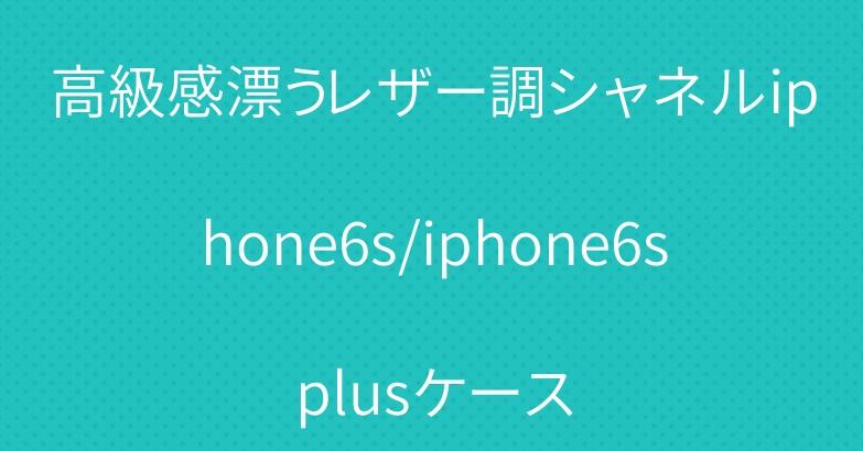 高級感漂うレザー調シャネルiphone6s/iphone6splusケース
