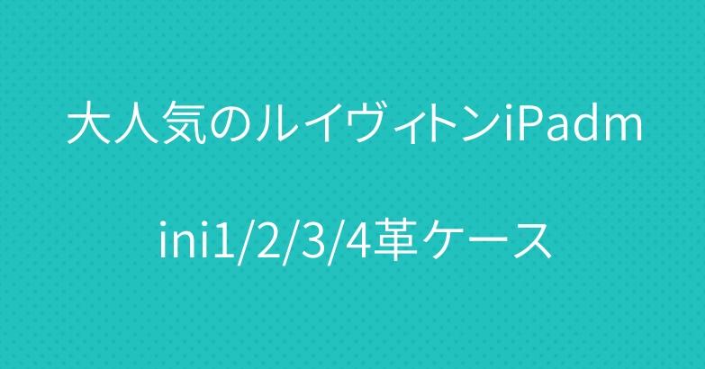 大人気のルイヴィトンiPadmini1/2/3/4革ケース