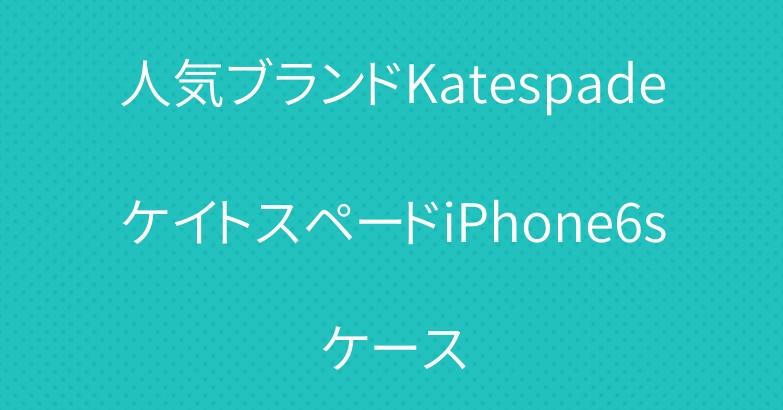 人気ブランドKatespadeケイトスペードiPhone6sケース