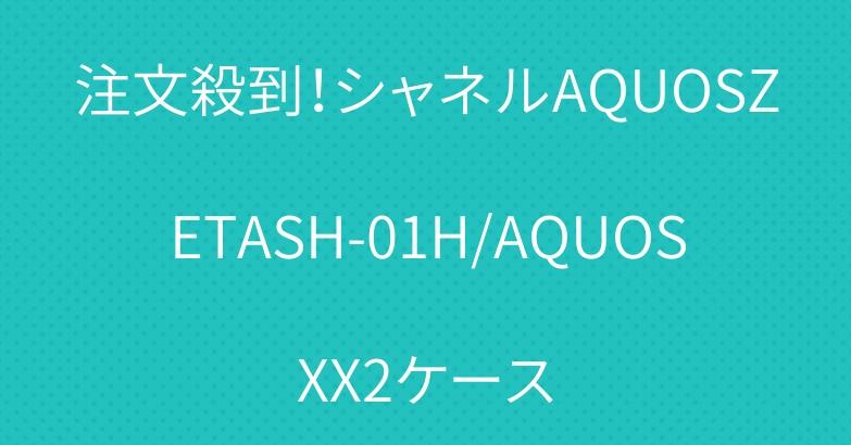 注文殺到!シャネルAQUOSZETASH-01H/AQUOSXX2ケース