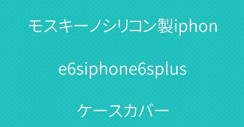 モスキーノシリコン製iphone6siphone6splusケースカバー