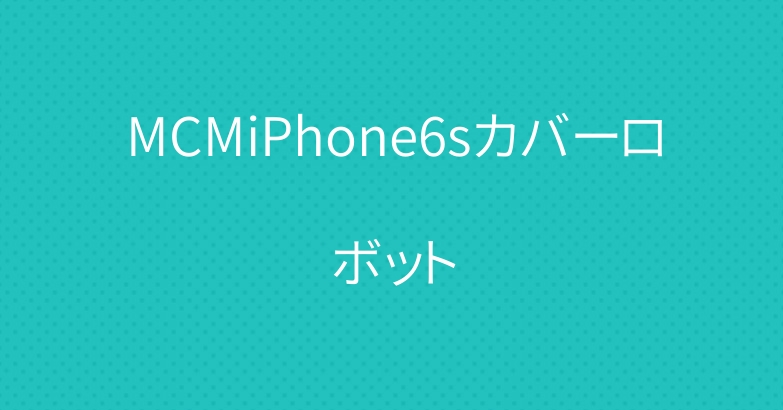 MCMiPhone6sカバーロボット