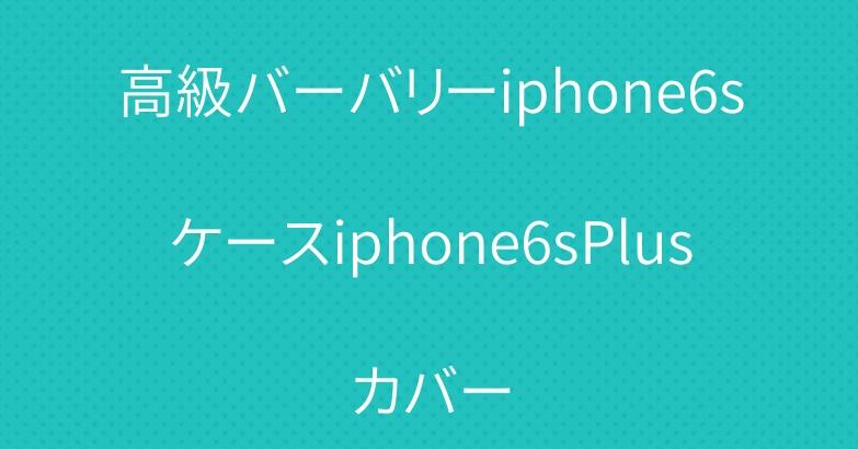 高級バーバリーiphone6sケースiphone6sPlusカバー