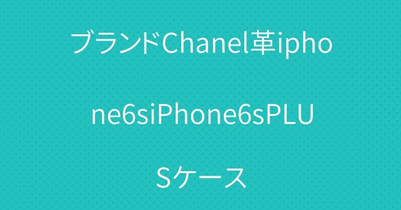 ブランドChanel革iphone6siPhone6sPLUSケース