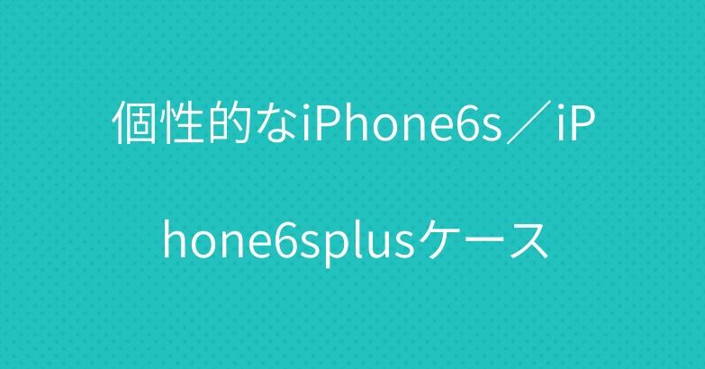 個性的なiPhone6s/iPhone6splusケース