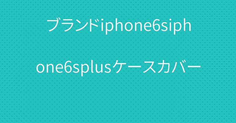 ブランドiphone6siphone6splusケースカバー