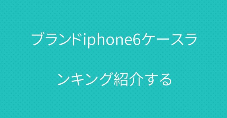 ブランドiphone6ケースランキング紹介する