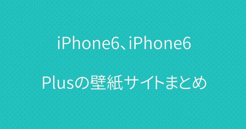 iPhone6、iPhone6Plusの壁紙サイトまとめ